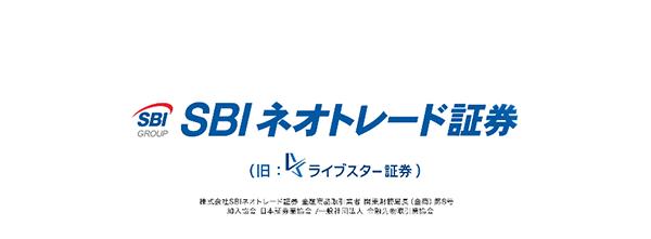 ネオ 証券 sbi トレード SBIネオトレード証券