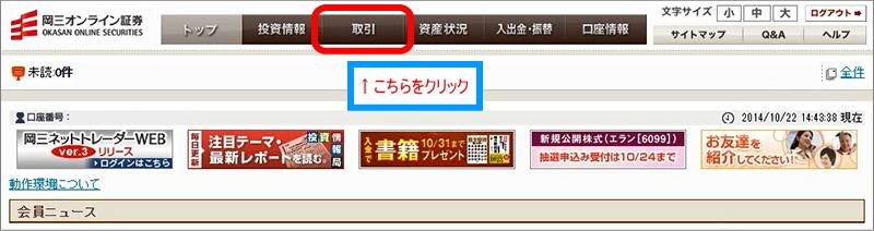 証券 岡 三 ログイン オンライン